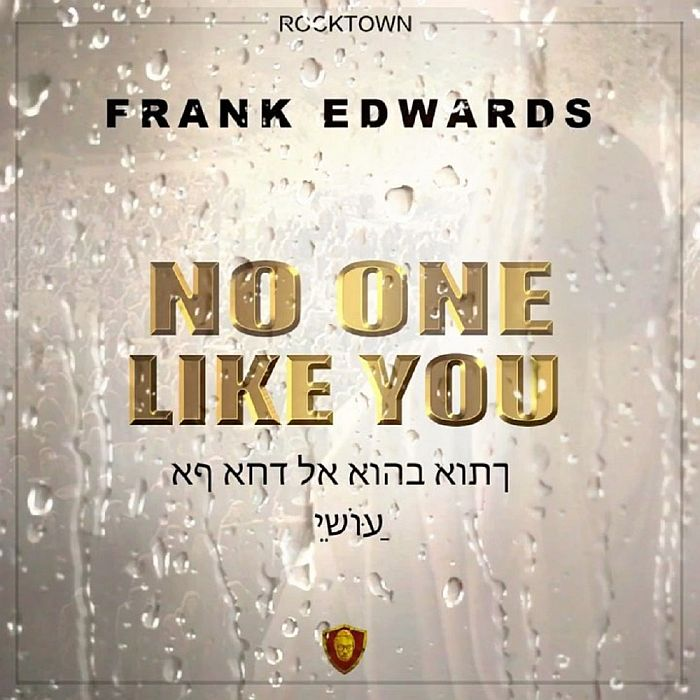 Download: Frank Edwards – No One Like You -